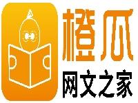 http://m.cptoday.cn/橙瓜PC站2.0版正式上线,打造网文之家全新模式