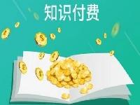 http://m.cptoday.cn/从知识付费到知识服务,一切才刚刚开始