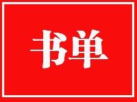 http://m.cptoday.cn/领导干部月读参考书目(2018年1月)