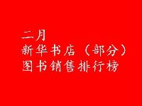 http://m.cptoday.cn/2月新华书店销售排行:寒假效应显著,少儿文艺类持续升温