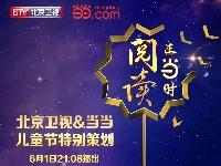"""http://m.cptoday.cn/当当将联合BTV推出六一特别晚会《阅读正当时》,现场启动""""亲子共读21天""""活动"""