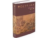 http://m.cptoday.cn/博观约取,致广尽精——评《中国文学家大辞典·明代卷》