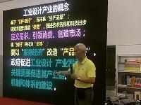 http://m.cptoday.cn/《中国工业设计断想》新书分享会在第八届江苏书展现场举行