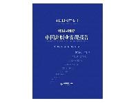 http://m.cptoday.cn/2016-2017中国图书出版业报告