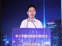 """http://m.cptoday.cn/唐小平:我们为什么要打造""""人民时代""""全国中小学图书装备服务平台"""