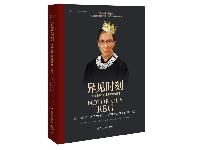 http://m.cptoday.cn/博集天卷推出美国联邦最高法院现任大法官金斯伯格传记《异见时刻》