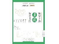 http://m.cptoday.cn/领导干部月读书目(10月)