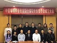 http://m.cptoday.cn/中国编辑学会出版融合编辑专业委员会正式成立