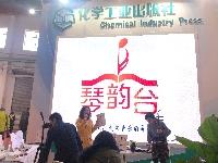 """http://m.cptoday.cn/ 化工社音乐图书品牌""""琴韵台""""发布2019首部新书"""