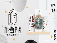 http://m.cptoday.cn/2018年度新浪好书榜十大好书揭晓
