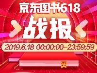 http://m.cptoday.cn/京东图书618战报来袭!成交额同比增长57%