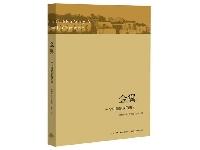 http://m.cptoday.cn/《金翼》:东方乡村社会与家族体系的缩影