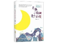 http://m.cptoday.cn/李姗姗童诗新作《月亮小时候是个女孩》BIBF上引关注