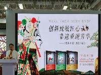 http://m.cptoday.cn/《皮影中国》AR图画故事书亮相北京国际书展