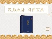 http://m.cptoday.cn/华中出版《送给教师的读书指南》上市