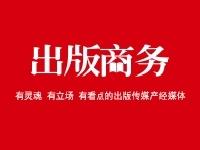 http://m.cptoday.cn/京东图书8月畅销榜出炉