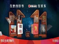 http://m.cptoday.cn/营销的能量 | 怎样让图书在11.11中突出重围?