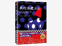 http://m.cptoday.cn/女性主义作品扎堆出版,《我的隐藏人生》受追捧