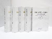 """http://m.cptoday.cn/ """"第五届郭沫若中国历史学奖""""公布,广东人民社上榜"""