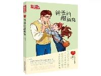 """http://m.cptoday.cn/回归""""平凡之路"""" ——徐玲的儿童小说创作论"""