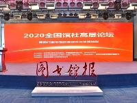 http://m.cptoday.cn/全国馆社高层论坛聚焦新时代图书馆资源建设与馆配转型