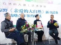 """http://m.cptoday.cn/鲁奖得主鲍尔吉·原野与浙少社达成战略合作,""""亲爱的大自然""""系列在京发布"""