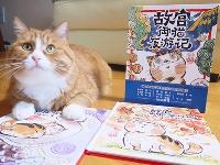 http://m.cptoday.cn/《故宫御猫夜游记》:故宫里为什么会有那么多猫?