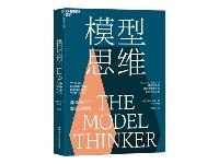 http://m.cptoday.cn/《模型思维》:以模型应对生活和工作