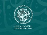 http://m.cptoday.cn/第14届谢赫•扎耶德图书奖,举办线上虚拟颁奖礼