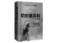http://m.cptoday.cn/HBO神剧也未能触及的历史真相,由《切尔诺贝利:一部悲剧史》来解读