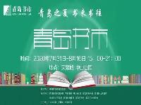 """http://m.cptoday.cn/  """"2020青岛书市""""圆满落幕:图书夜市惠民,活动精彩纷呈"""