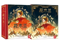 """http://m.cptoday.cn/如何用立体书表现""""花木兰""""的故事?"""