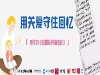 http://m.cptoday.cn/特别书单|世界老年痴呆日,17本图书用关爱守住回忆!