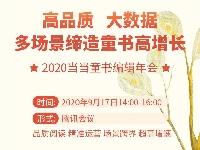 http://m.cptoday.cn/2020童书市场增长背后:如何用一本书打开一个市场?