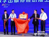 http://m.cptoday.cn/中国音像与数字出版协会动漫工作委员会成立