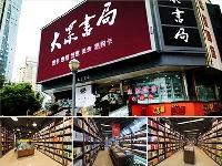 http://m.cptoday.cn/140万会员买走了70%的图书,大众书局为何能领先行业17年?