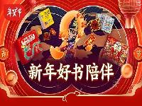 http://m.cptoday.cn/给春节添点仪式感,京东图书新书推荐开启新年阅读新篇章