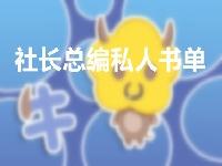 http://m.cptoday.cn/这个春节,社长总编们都在读什么书?