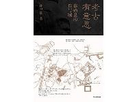 """http://m.cptoday.cn/《考古有意思》:女考古学家的""""奢望"""""""
