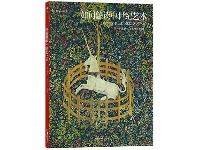 http://m.cptoday.cn/如何欣赏中世纪艺术?