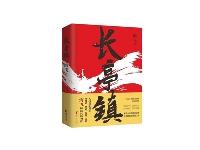 http://m.cptoday.cn/海飞新书《长亭镇》公开发行,首次分享创作历程
