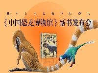 http://m.cptoday.cn/《中国恐龙博物馆》新书在京发布