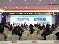 """http://m.cptoday.cn/童心向党,书香润心——广西开展2021年""""书香八桂 父母同行""""阅读主题活动"""