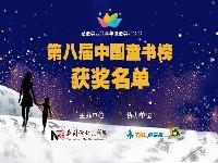 """http://m.cptoday.cn/第八届""""中国童书榜""""发布,三大榜单100本好童书出炉"""