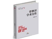 http://m.cptoday.cn/书写学术人生,凝结家国情怀