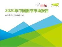 http://m.cptoday.cn/京东图书联合艾瑞发布《2020中国图书市场报告》