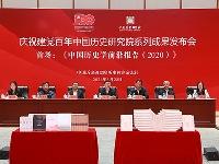 http://m.cptoday.cn/《中国历史学前沿报告(2020)》在京举行