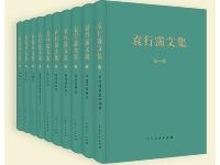 http://m.cptoday.cn/《袁行霈文集》:学术的气象与生活的涵养