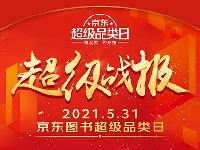 http://m.cptoday.cn/京东618图书超级品类日战报:6.1童书消费成交额同比增长138%