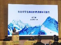 http://m.cptoday.cn/广西师大社总编辑汤文辉出席六五环境日主题论坛
